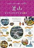 51C8oVV7E3L. SL160  - 釜山観光の定番「草梁イバグキル・168階段」と6.25マッコリ酒場