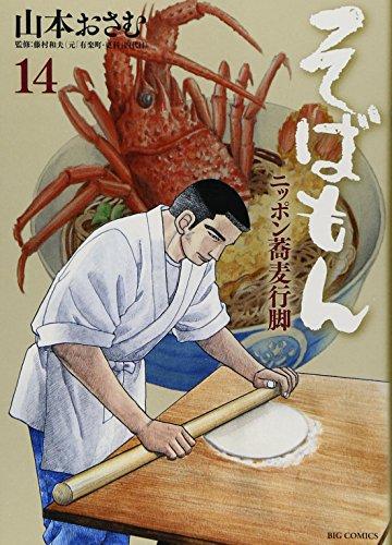 そばもん ニッポン蕎麦行脚 14 (ビッグコミックス)の詳細を見る