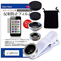 メディアカバーマーケット シャープ AQUOS sense2 SH-01L / SHV43 [5.5インチ(2160x1080)] 機種で使える【カメラ レンズ 3点セット(魚眼・広角・マクロレンズ) と 反射防止液晶保護フィルム のセット】
