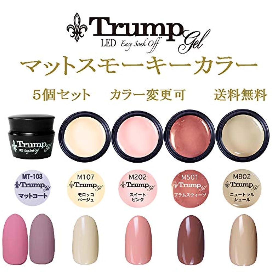 パイル層二【送料無料】日本製 Trump gel トランプジェル マットスモーキー カラージェル 5個セット 魅惑のフロストマットトップとマットに合う人気カラーをチョイス