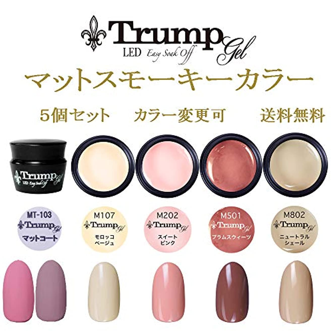 不信優越シニス【送料無料】日本製 Trump gel トランプジェル マットスモーキー カラージェル 5個セット 魅惑のフロストマットトップとマットに合う人気カラーをチョイス