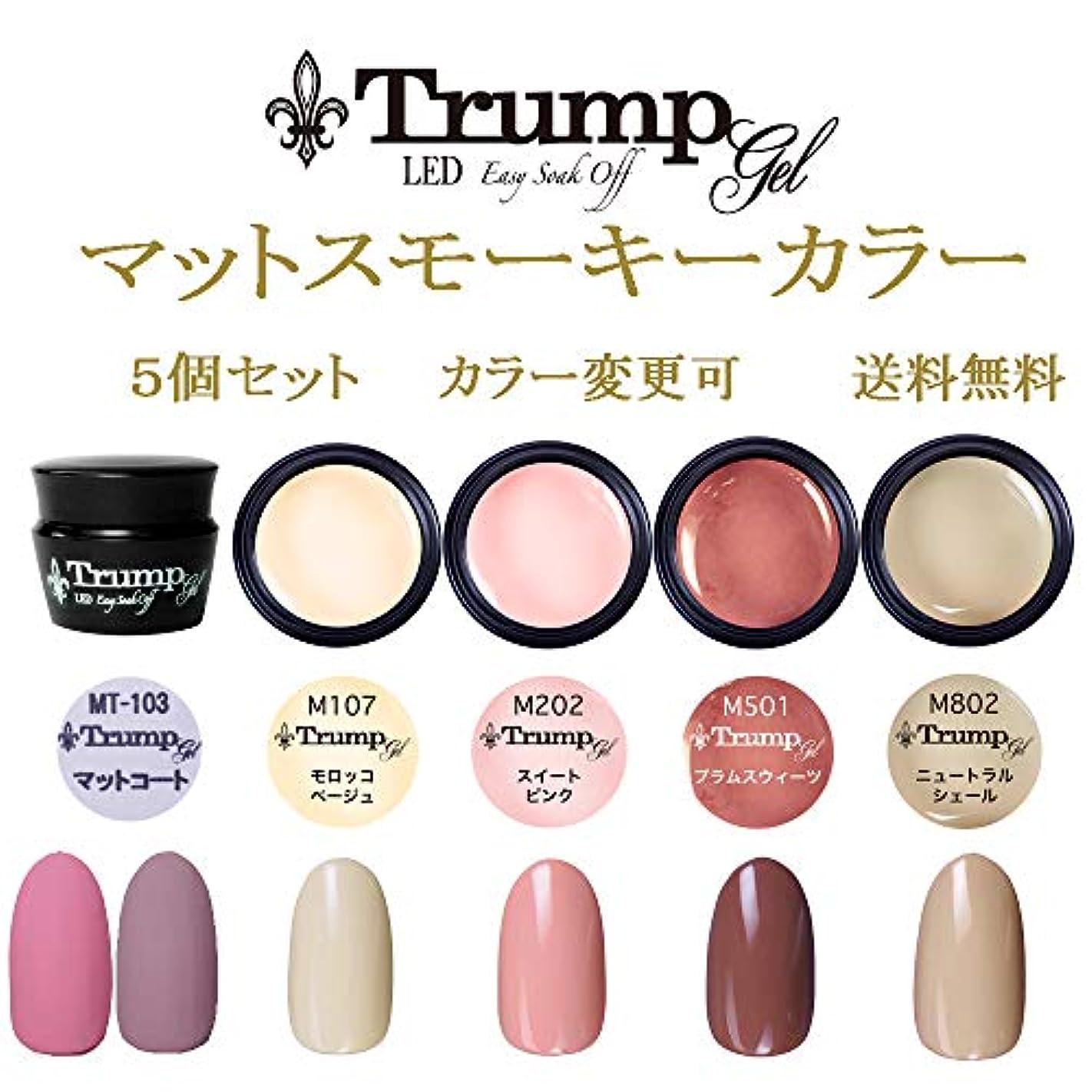 完璧な病んでいるゴール【送料無料】日本製 Trump gel トランプジェル マットスモーキー カラージェル 5個セット 魅惑のフロストマットトップとマットに合う人気カラーをチョイス