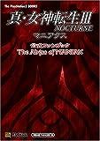 真・女神転生3‐NOCTURNEマニアクス 公式ファンブック The Abyss of MANIAX (The PlayStation2 BOOKS)