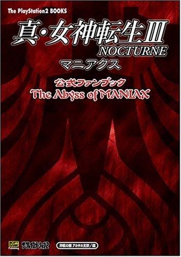 真・女神転生3‐NOCTURNEマニアクス 公式ファンブック The Abyss of MANIAX (The PlayStation2 BOOKS)の詳細を見る