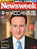 Newsweek (ニューズウィーク日本版) 2010年 5/26号 [雑誌]