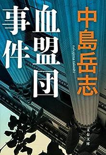 Amazon.co.jp: 一殺多生―血盟団...