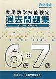 実用数学技能検定数学検定過去問題集 6級・7級