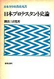 日本プロテスタント史論 (1983年) (日本キリスト教史双書)