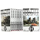 FRONT MISSION DOG LIFE & DOG STYLE (フロントミッション ドッグライフ&ドッグスタイル) コミック 1-8巻 セット (ヤングガンガンコミックス)