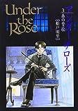 Under the Rose (3) 春の賛歌 バースコミックスデラックス