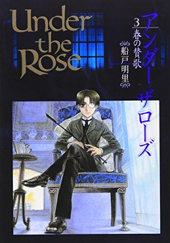 Under the Rose (3) 春の賛歌    バースコミックスデラックスの詳細を見る