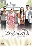ファッション70's DVD-BOX I