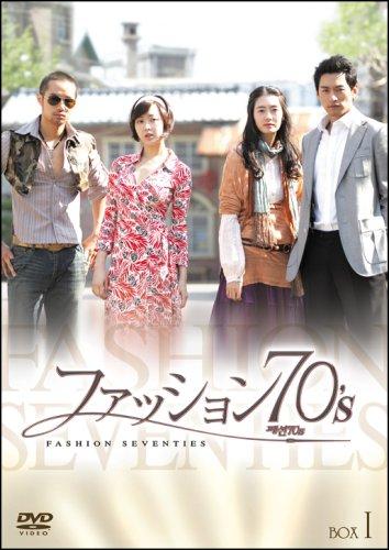 ファッション70's DVD-BOX Iの詳細を見る