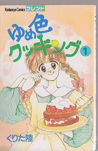 ゆめ色クッキング 1 (講談社コミックスフレンド)の詳細を見る