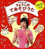 NHKすくすく子育て りょうこのてあそびうた DVDつき ()