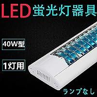 直管LED蛍光灯用照明器具 格子型 40W形1灯用  一体型LEDベースライト器具 (1灯式<器具本体のみ>1台)