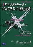 XPエクストリーム・プログラミング実行計画 (The XP Series)