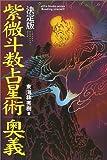 紫微斗数占星術奥義 (エルブックスシリーズ)