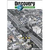 ディスカバリーチャンネル 災害警報 地震 [DVD]