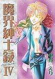 魔界紳士録 (4) (ウィングス・コミックス)