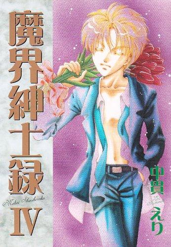 魔界紳士録 (4) (ウィングス・コミックス)の詳細を見る