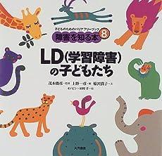 LD(学習障害)の子どもたち (子どものためのバリアフリーブック―障害を知る本)