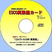 ESCO英単カード 「これでいただき! 英熟語」 計2,064カード