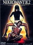 ネクロマンティック2 完全版 [DVD]