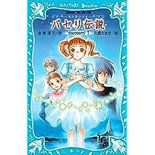 パセリ伝説 水の国の少女 memory 1 (講談社青い鳥文庫)