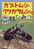 カブトムシ・クワガタムシのひみつ (かわいいペットの飼育方法101)