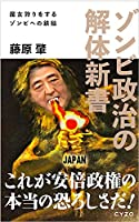 藤原 肇 (著)(2)新品: ¥ 1,080