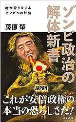 藤原 肇 (著)(1)新品: ¥ 1,080