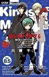 オレ様キングダム vol.8.5 萌えキュン・ファンブック (ちゃおコミックススペシャル)
