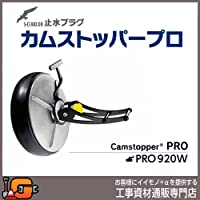 下水管用止水プラグ カムストッパー PRO920WSPC ワンタッチ式