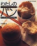 わたしのパン―オーブンなしでも大丈夫! (Gakken hit mook)