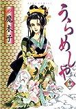 うらめしや 11 (ジュールコミックス)