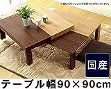 家具調コタツ・こたつ 正方形 90cm角(タモ材・ウォールナット材)