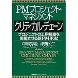 PMプロジェクト・マネジメントクリティカル・チェーン