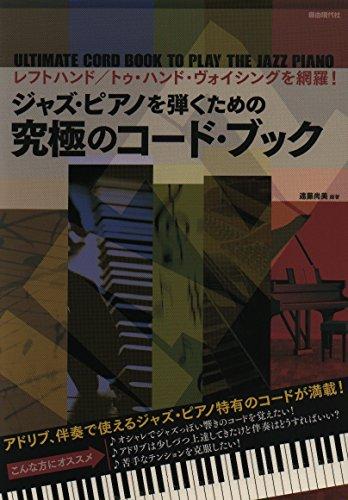 レフトハンド/トゥハンドヴォイシングを網羅! ジャズ・ピアノを弾くための究極のコード・ブック