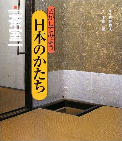 さがしてみよう日本のかたち〈8〉茶室の詳細を見る