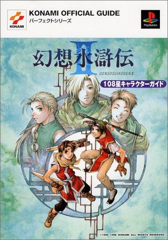 幻想水滸伝2・108星キャラクターガイド (KONAMI OFFICIAL GUIDEパーフェクトシリーズ)の詳細を見る