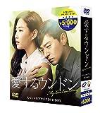 愛するウンドン 期間限定スペシャルプライスBOX[DVD]