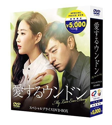 愛するウンドン 期間限定スペシャルプライスBOX [DVD] TCエンタテインメント TCED-4262