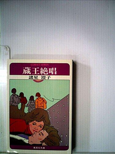 蔵王絶唱 (1979年) (集英社文庫―コバルトシリーズ)