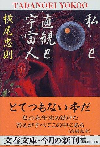 私と直観と宇宙人 (文春文庫)