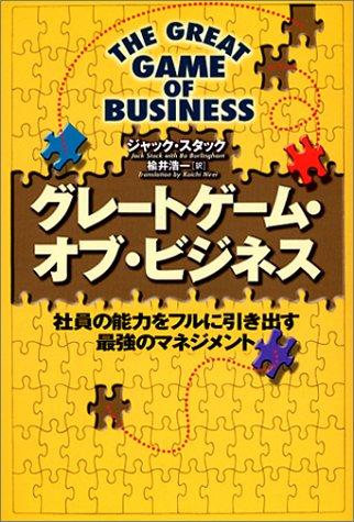 グレートゲーム・オブ・ビジネス—社員の能力をフルに引き出す最強のマネジメント