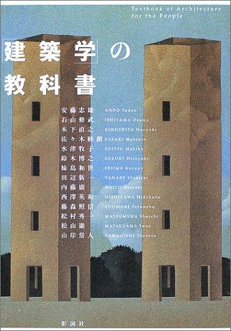 「建築学」の教科書の詳細を見る