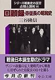 回顧録 侍従長の昭和史—シリーズ戦後史の証言・占領と講和〈3〉 (中公文庫)