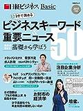 3分で読める ビジネスキーワード&重要ニュース50 (日経BPムック 日経ビジネスベーシック)