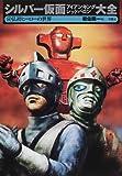 シルバー仮面・アイアンキング・レッドバロン大全―宣弘社ヒーローの世界